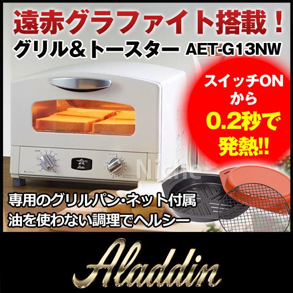 Aladdin AET-G13N(W) [�A���W���z���C�g]