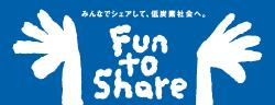 ニッチ・リッチ・キャッチは「Fun to shareキャンペーンに参加しています