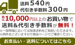 税込10,000円以上のお買い物で送料・代引き手数料が無料!一部例外あり 詳しくはこちらへ