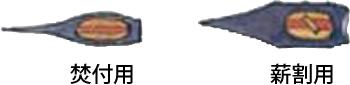 左:焚付用 右:薪割用