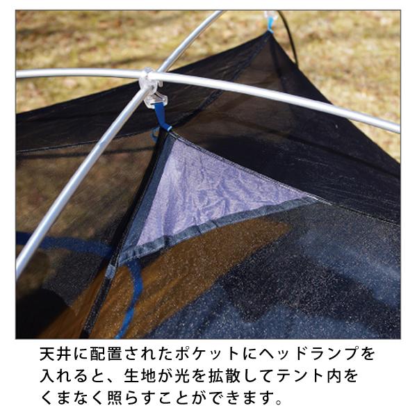 天井に配置されたポケットにヘッドランプを入れると、記事が光を拡散してテント内をくまなく照らすことができます