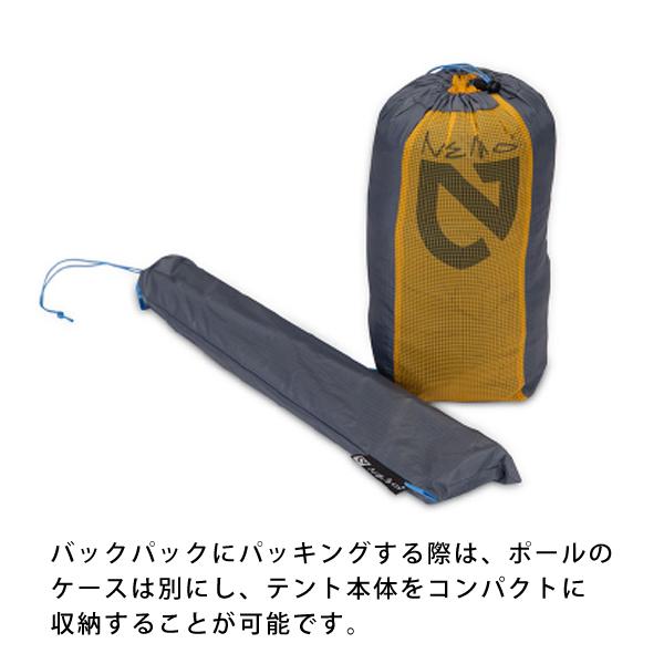 バックパックにパッキングする際は、ポールのケースは別にし、テント本体をコンパクトン収納することが可能です。