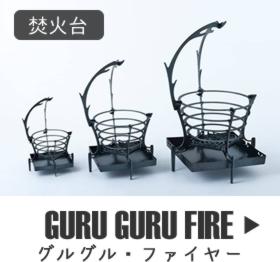 焚火台 GURU GURU FIRE グルグル・ファイヤー