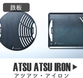 鉄板 ATSU ATSU IRON アツアツ・アイロン