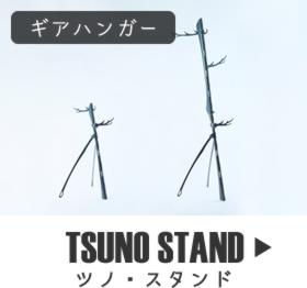 ギアハンガー TSUNO STAND ツノ・スタンド