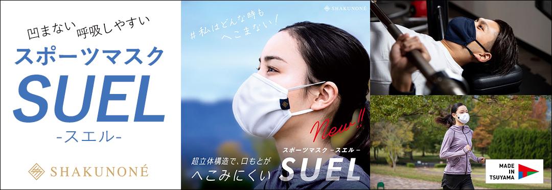 スポーツマスク suel -スエル-