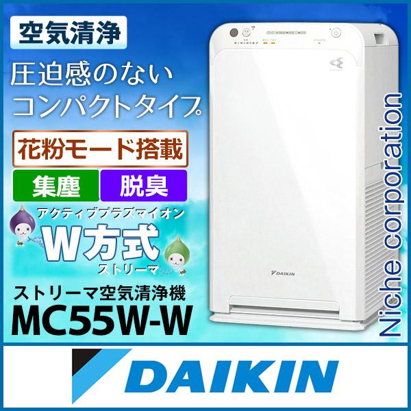 ダイキン ストリーマ空気清浄機 ホワイト MC55W-W