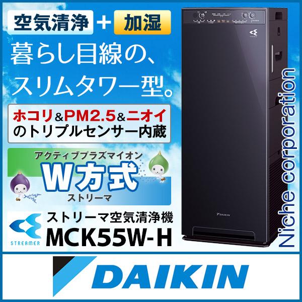 ダイキン 加湿ストリーマ空気清浄機 ダークグレー MCK55W-H