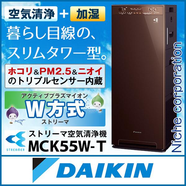ダイキン 加湿ストリーマ空気清浄機 ディープブラウン MCK55W-T