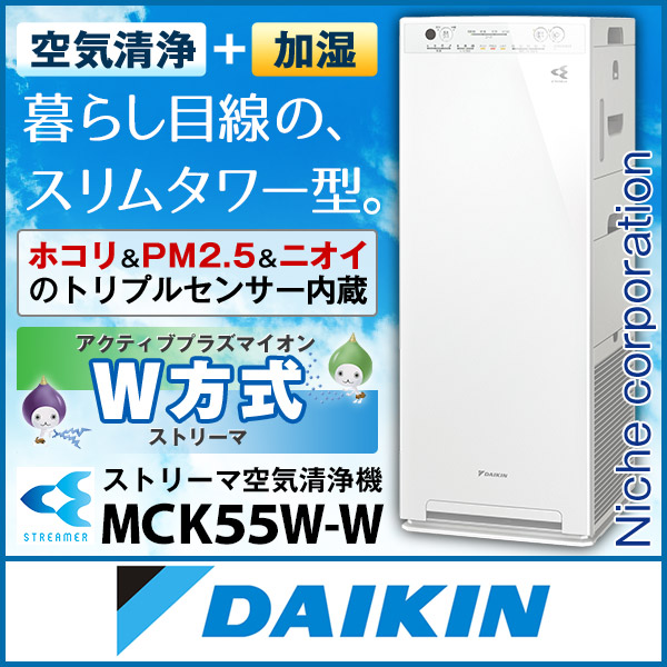 ダイキン 加湿ストリーマ空気清浄機 ホワイト MCK55W-W