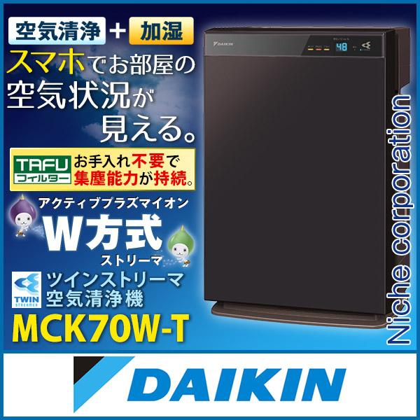 ダイキン 加湿ストリーマ空気清浄機 ダークブラウン MCK70W-T