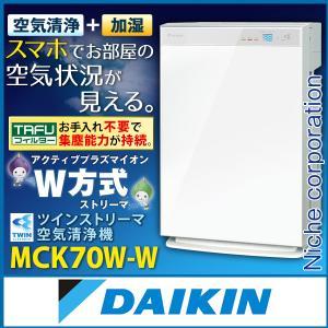 ダイキン 加湿ストリーマ空気清浄機 ホワイト MCK70W-W