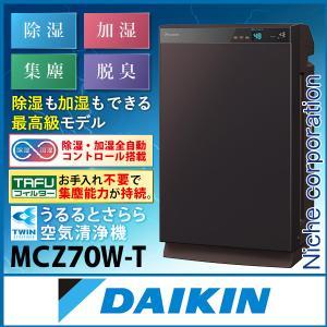 ダイキン 除加湿ストリーマ空気清浄機 ビターブラウン MCZ70W-T