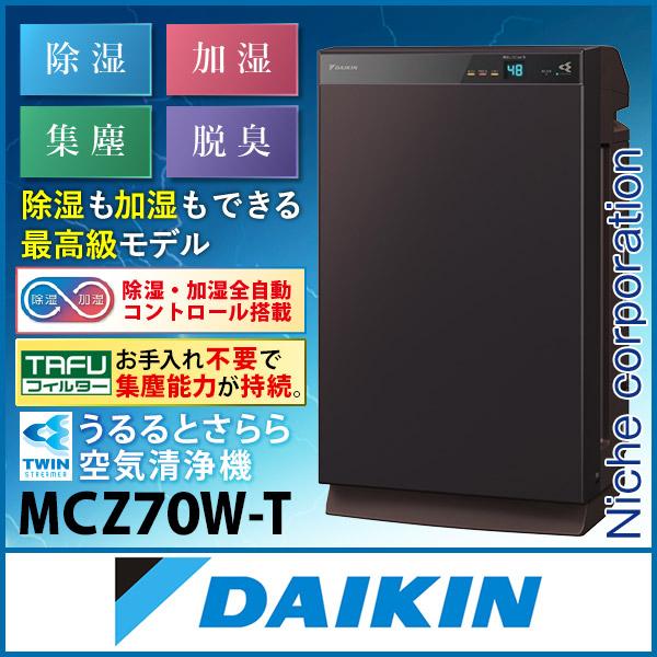 ダイキン 除加湿ストリーマ空気清浄機 クリアフォース ビターブラウン MCZ70W-T