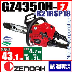 GZ4350HEZ-R21RSP18